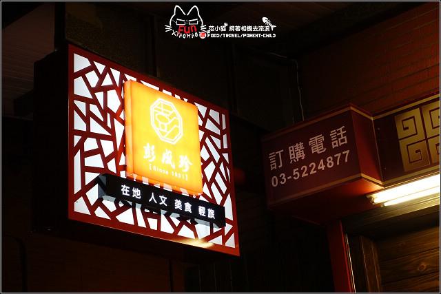 彭成珍餅舖 - 028.jpg