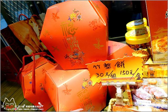 彭成珍餅舖 - 030.jpg