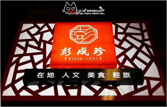 彭成珍餅舖 - 036.jpg