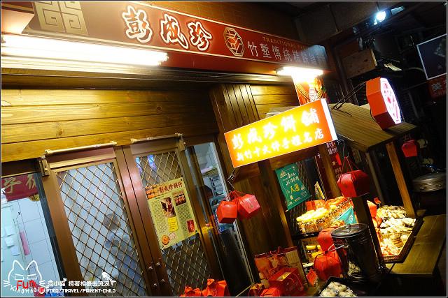 彭成珍餅舖 - 037.jpg