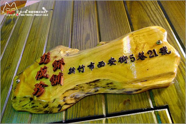 彭成珍餅舖 - 056.jpg