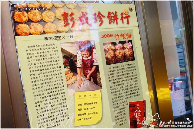 彭成珍餅舖 - 058.jpg