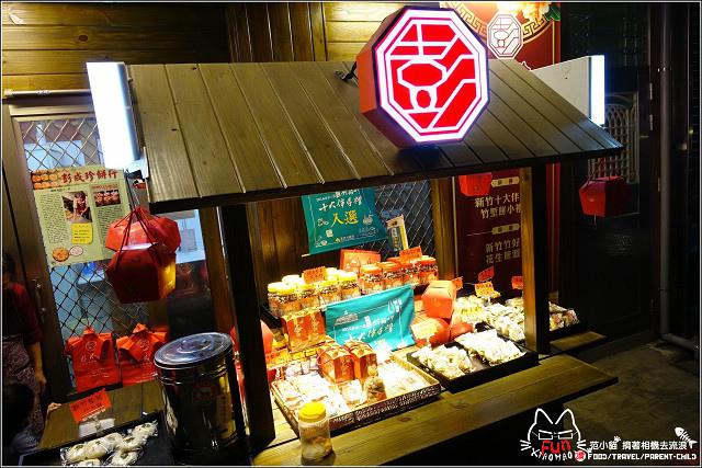 彭成珍餅舖 - 062.jpg