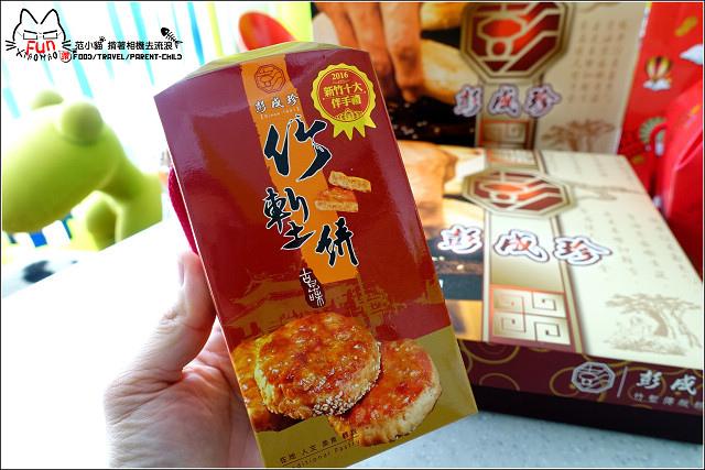 彭成珍餅舖 - 067.jpg