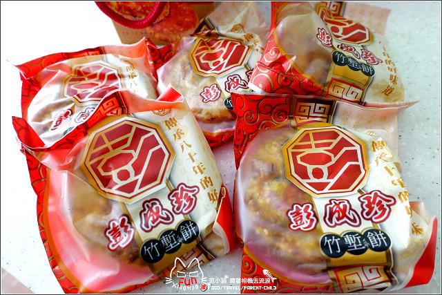 彭成珍餅舖 - 072.jpg
