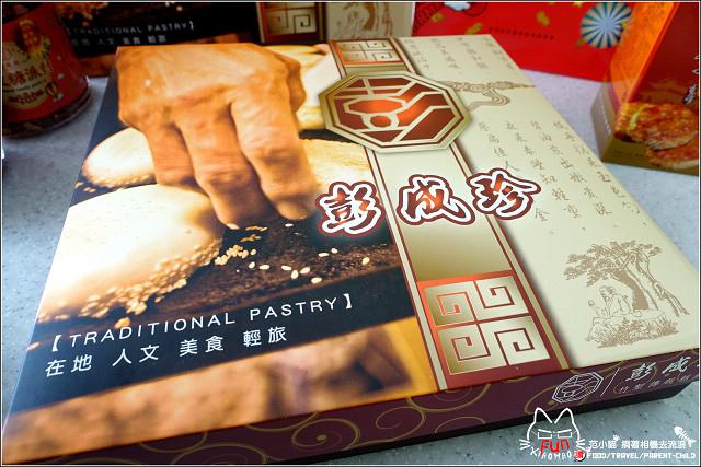 彭成珍餅舖 - 086.jpg