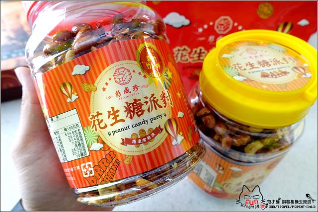 彭成珍餅舖 - 096.jpg
