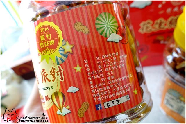 彭成珍餅舖 - 097.jpg