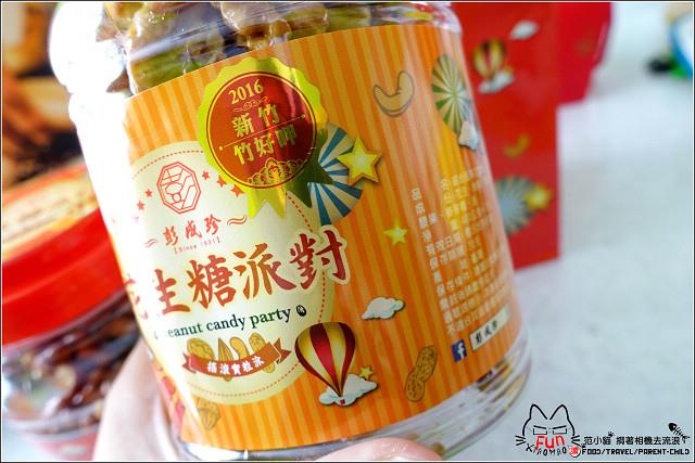 彭成珍餅舖 - 103.jpg