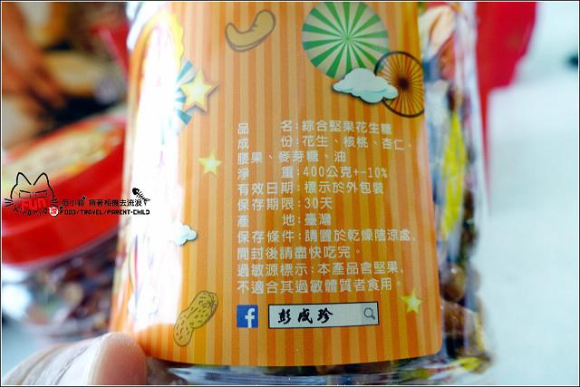 彭成珍餅舖 - 104.jpg