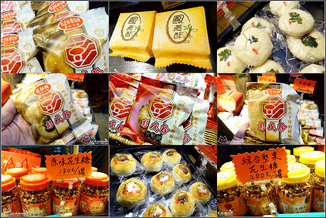 彭成珍餅舖  - 127.jpg