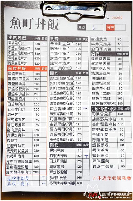 魚町丼飯  - 001.jpg