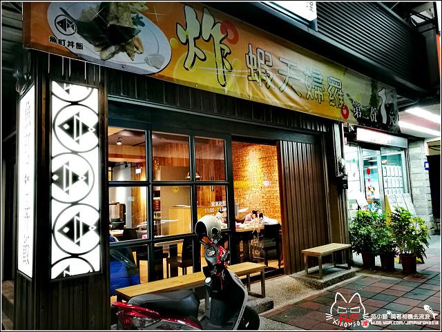 魚町丼飯  - 067.jpg