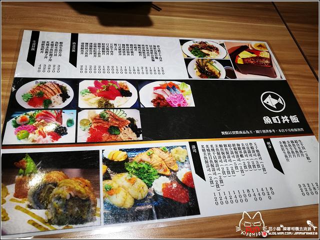 魚町丼飯  - 070.jpg
