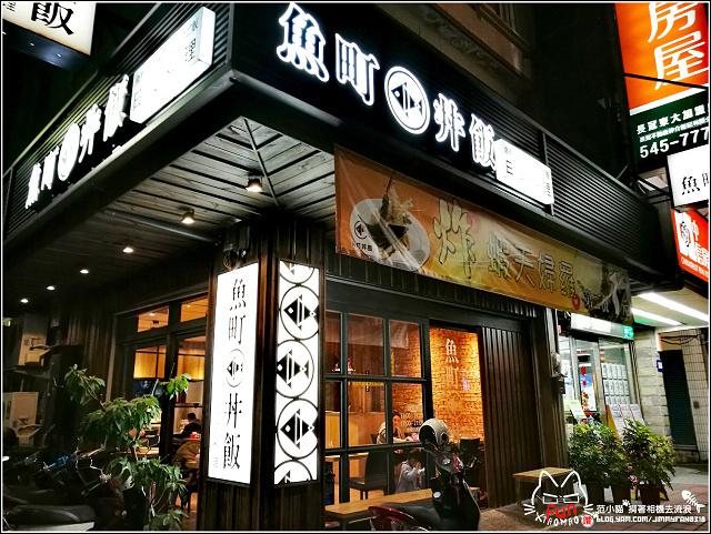魚町丼飯  - 072.jpg