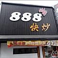 888快炒  - 002.jpg