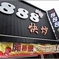 888快炒  - 003.jpg