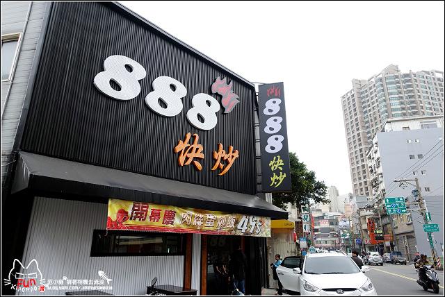 888快炒  - 004.jpg