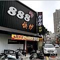 888快炒  - 037.jpg