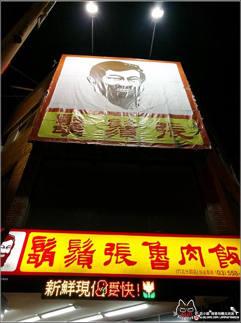 鬍鬚張魯肉飯 (00).jpg