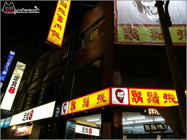 鬍鬚張魯肉飯 (01).jpg