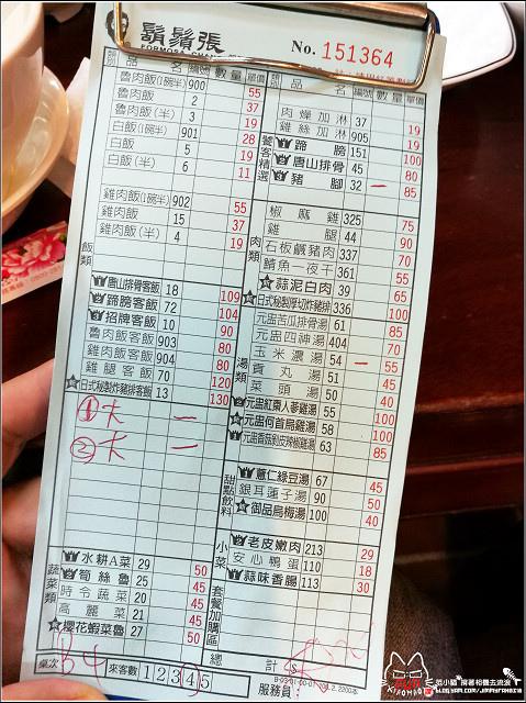 鬍鬚張魯肉飯 (07).jpg