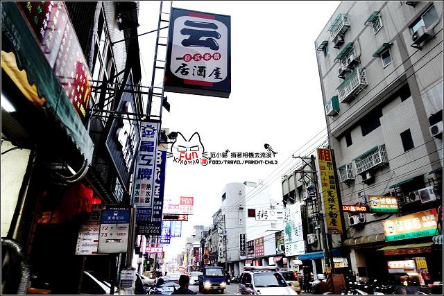 云日式串燒居酒屋 - 001.jpg