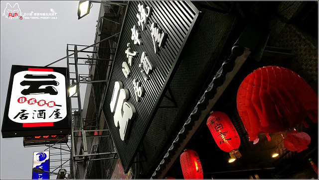云日式串燒居酒屋 - 003.jpg