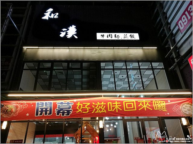 和漢牛肉麵蒸餃 - 001.jpg