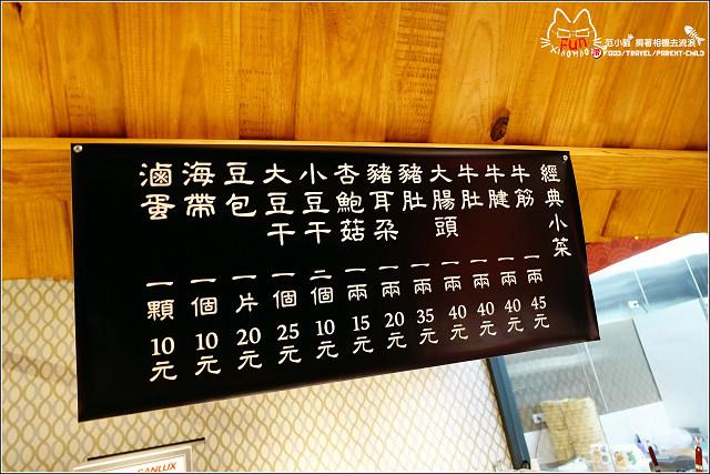 和漢牛肉麵蒸餃 - 005.jpg