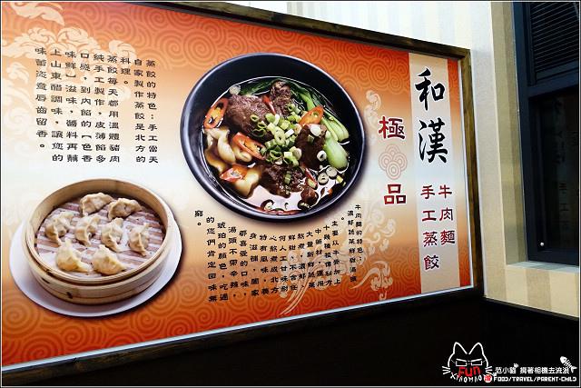 和漢牛肉麵蒸餃 - 064.jpg