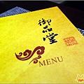 御品堂中式料理 - 043.jpg