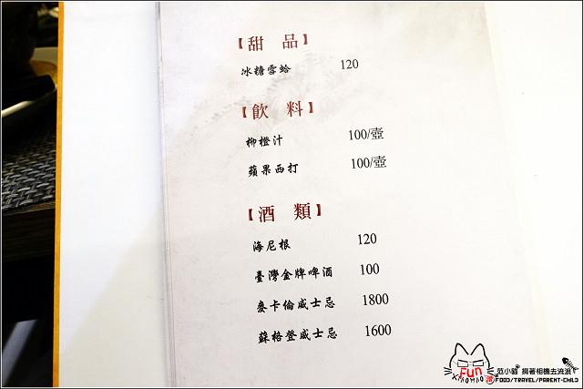 御品堂中式料理 - 048.jpg