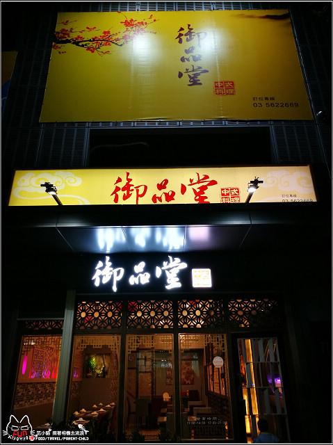 御品堂中式料理 - 049.jpg