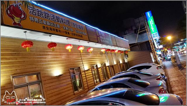 活跳跳活蝦餐廳  (63).jpg