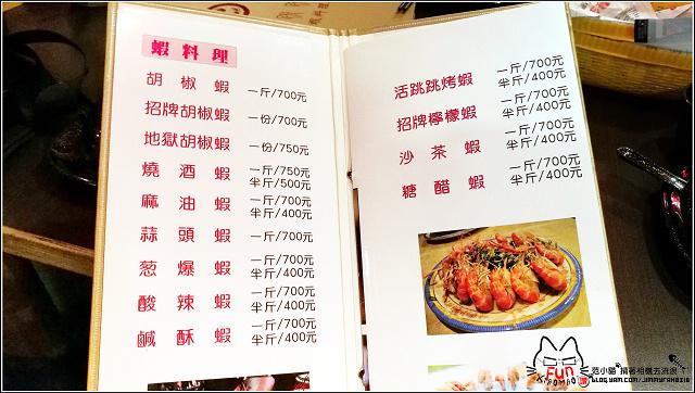 活跳跳活蝦餐廳  (84).jpg