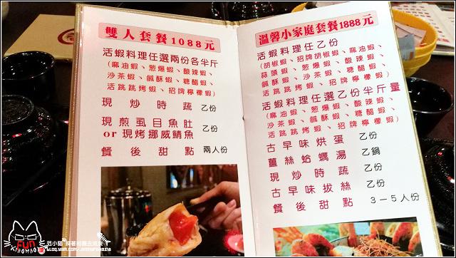 活跳跳活蝦餐廳  (87).jpg