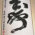沐芳庭 - 064.jpg