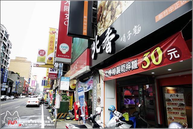 北香哨子麵 - 002.jpg
