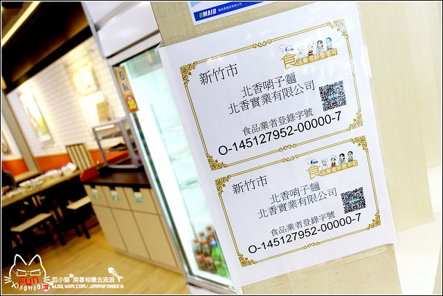 北香哨子麵 - 018.jpg