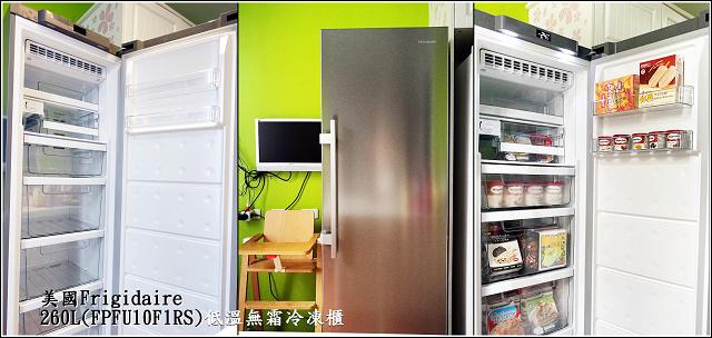 Frigidaire260L低溫無霜冷凍櫃
