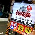 騰紅擔仔麵 - 014.jpg
