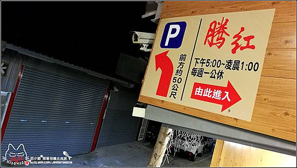 騰紅擔仔麵 - 053.jpg