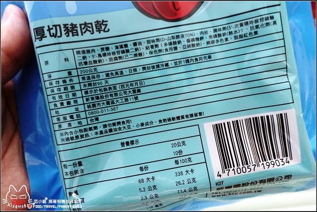 新東陽肉乾 - 011.jpg