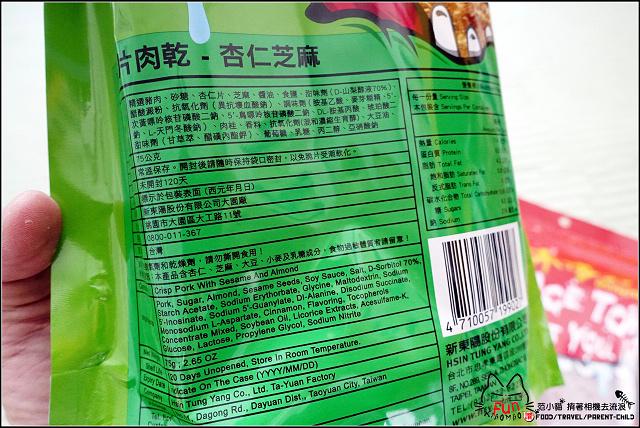 新東陽肉乾 - 018.jpg