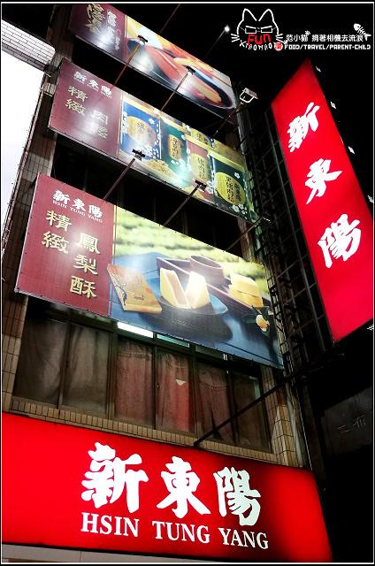 新東陽肉乾 - 061.jpg