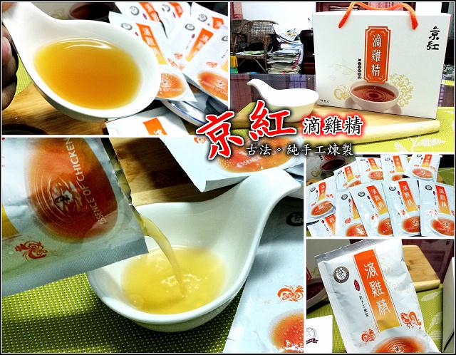 京紅滴雞精 - 001.jpg