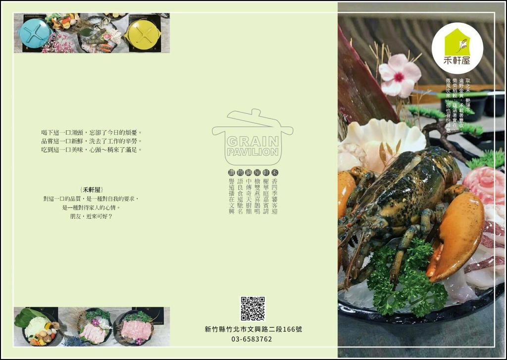 禾軒屋鍋物菜單1