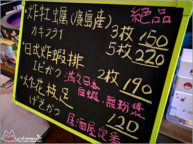 涼太拉麵 - 073.jpg