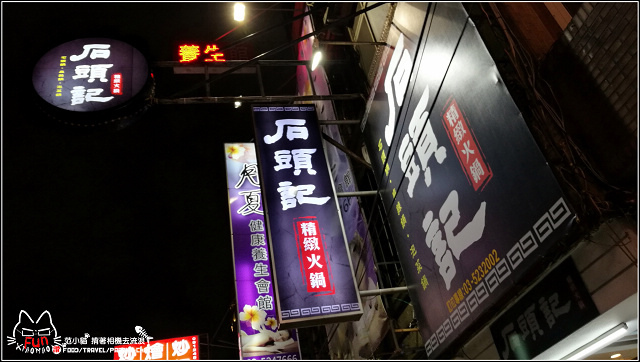 石頭記涮涮鍋 - 040.jpg